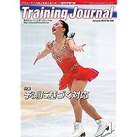 月刊トレーニングジャーナル 2018年1月号 (2017-12-10) [雑誌]