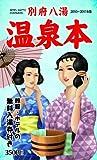 別府八湯温泉本2010-2011版