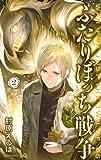 ふたりぼっち戦争 2 (ジャンプコミックス)
