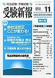 受験新報 2014年 11月号 [雑誌]