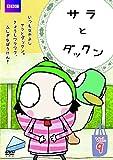 サラとダックン Vol.9 [DVD]