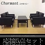 応接セット 5点 アームチェアセット 1人掛けソファ ×4台 ブラック + センターテーブル ×1台 …