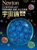 宇宙論 増補第3版 (ニュートン別冊)