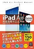 iPad Air 完全活用マニュアル iPad mini Retinaディスプレイモデルにも対応