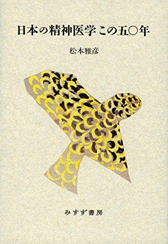 日本の精神医学この五〇年