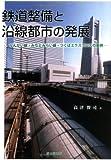 鉄道整備と沿線都市の発展―りんかい線・みなとみらい線・つくばエクスプレスの事例
