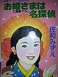 お姫さまは名探偵 (光文社文庫)