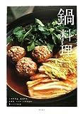 鍋料理—日本料理店、鍋専門店、居酒屋、エスニック料理店の鍋レシピ101品