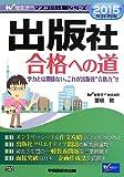 出版社 合格への道 2015年採用 (Wセミナー マスコミ就職シリーズ)
