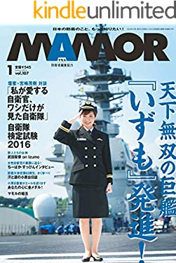 MAMOR(マモル) 2016 年 01 月号 [雑誌] (デジタル雑誌)