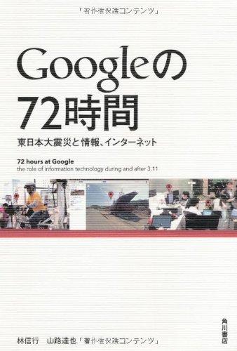 Googleの72時間  東日本大震災と情報、インターネットの詳細を見る