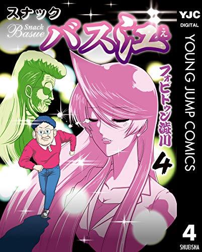 スナックバス江 4 (ヤングジャンプコミックスDIGITAL) Kindle版