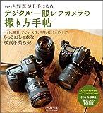 もっと写真が上手になる デジタル一眼レフカメラの撮り方手帖