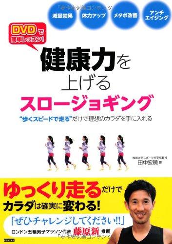 DVDで簡単レッスン!健康力を上げるスロージョギングの詳細を見る