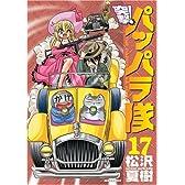 突撃!パッパラ隊 17 新装版 (IDコミックス REXコミックス)