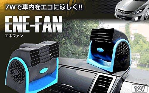 1stモール 【 瞬間 換気 】 車載クーラーファン 12V ( 角度調節&風量調節 ) ST-FAN01