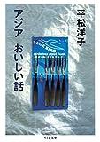 アジア おいしい話 (ちくま文庫)