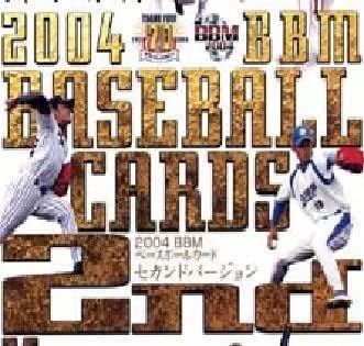 BBM2004/2nd■レギュラーカード■562/大塚明/ロッテ ≪ベースボールカード≫