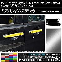 AP ドアハンドルステッカー マットクローム調 タント/シフォン/ウェイク/ピクシスメガ LA600系/LA700系 ライトブルー AP-MTCR902-LBL 入数:1セット(8枚)