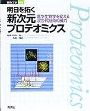 明日を拓く新次元プロテオミクス―医学生物学を変える次世代技術の威力 (細胞工学 別冊)
