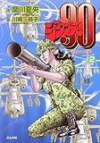 ジタンヌ90 2―漂泊の女戦士 (ぶんか社コミック文庫)