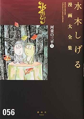 河童の三平(上) (水木しげる漫画大全集)