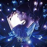 【Amazon.co.jp限定】夜空 [初回限定盤B] [2CD] (Amazon.co.jp限定特典 : 複製サイン入りデカジャケ 付)