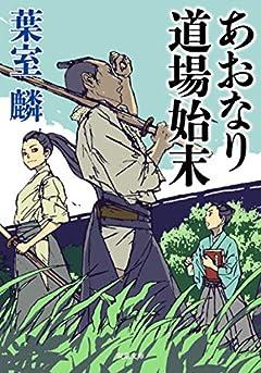 あおなり道場始末 (双葉文庫)