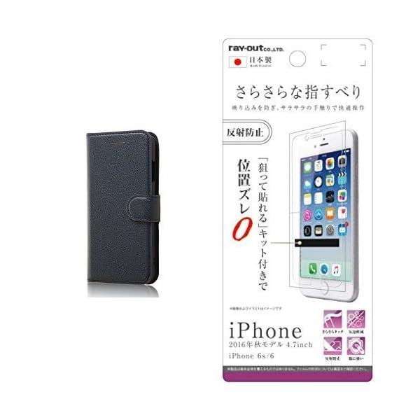 レイ・アウト iPhone7ケース 手帳型 ケー...の商品画像