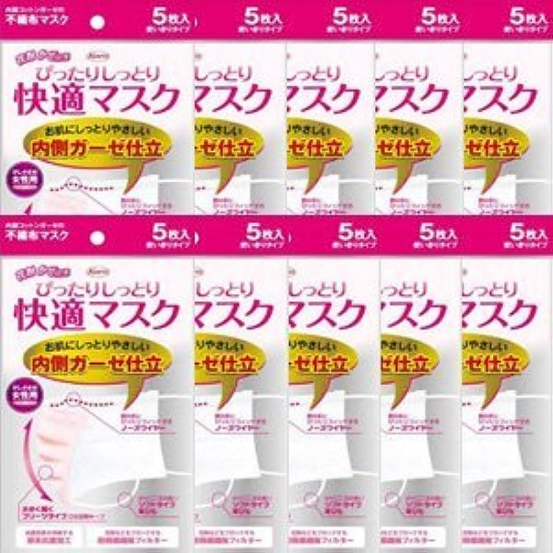コーン石膏アクセルぴったりしっとり快適マスク女性用 5枚入x10個【50枚】 (4972422026011)