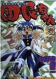 それいけ!!ぼくらの団長ちゃん 3 (ヤングキングコミックス)