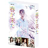 連続ドラマW 春が来た Blu-ray BOX TCBD-0749 パソコン・AV機器関連 CD/DVD ab1-1278804-ak [並行輸入品]