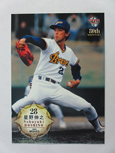 BBM2014プロ野球80周年カード/投手編【61星野伸之/オリックス】レギュラーカード≪ベースボールカード≫