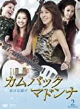 カムバック マドンナ~私は伝説だ DVD-BOX 2[DVD]