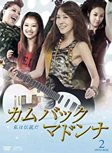 カムバック マドンナ~私は伝説だ DVD-BOX2