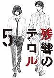 残響のテロル 5【初回仕様限定版】 [Blu-ray]