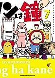 ベルリンは鐘 7 (少年チャンピオンコミックス・タップ!)