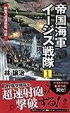 帝国海軍イージス戦隊(1)鉄壁の超速射砲、炸裂! (ヴィクトリーノベルス)