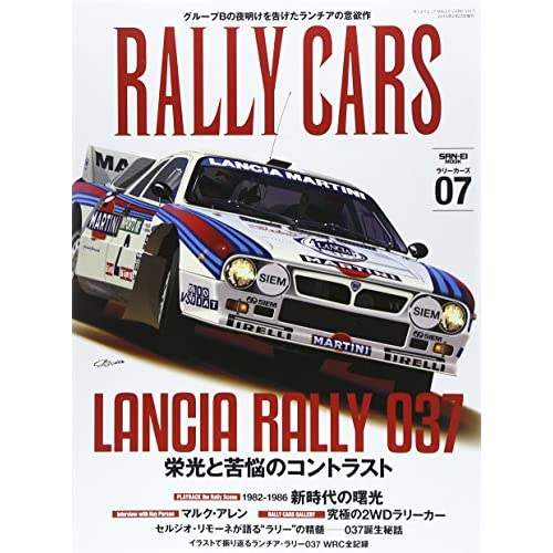 RALLY CARS Vol.7 LANCIA RALLY 037 (サンエイムック)