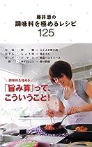 藤井恵の調味料を極めるレシピ125