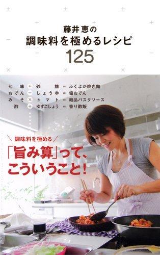 藤井恵の調味料を極めるレシピ125の詳細を見る
