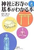 神社とお寺の基本がわかる本 (宝島SUGOI文庫 D た 2-1)