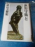荻原守衛と碌山美術館 (1983年) (朝日・美術館風土記シリーズ〈8〉)