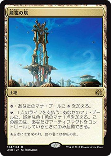 マジック:ザ・ギャザリング(MTG) 産業の塔(レア) / 霊気紛争(日本語版)シングルカード AER-184-R