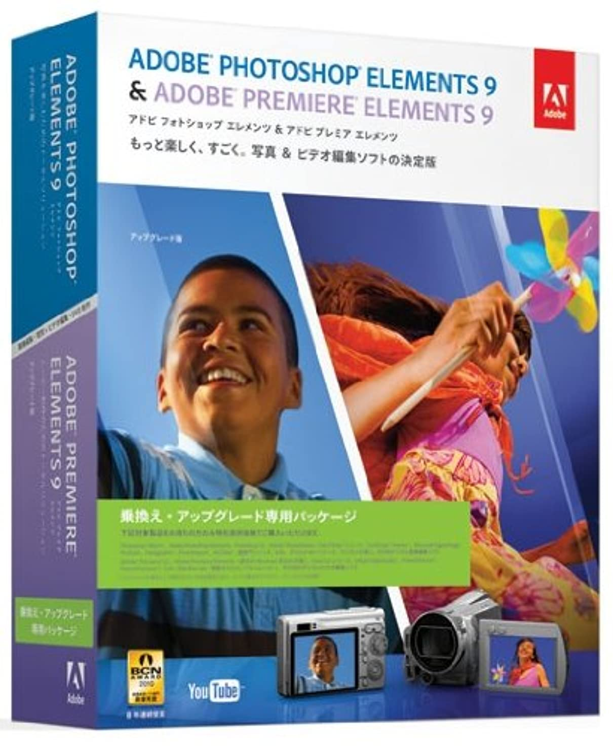 カタログ思いつく時計Adobe Photoshop Elements 9 & Adobe Premiere Elements 9 日本語版 乗換?アップグレード版 Windows/Macintosh版 (旧価格品)