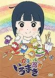カラフル忍者いろまき DVD[DVD]