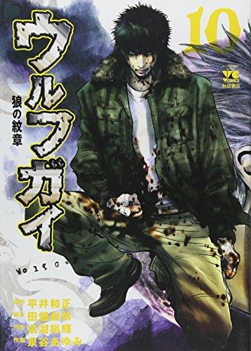 ウルフガイ 10―狼の紋章 (ヤングチャンピオンコミックス)の詳細を見る