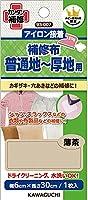 KAWAGUCHI 補修布 普通地~厚地用 アイロン接着 幅6×長さ30cm 薄茶 93-007