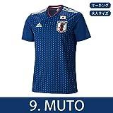アディダス サッカー日本代表 2018 ホームレプリカユニフォーム半袖 9.武藤嘉紀 cv5638 M