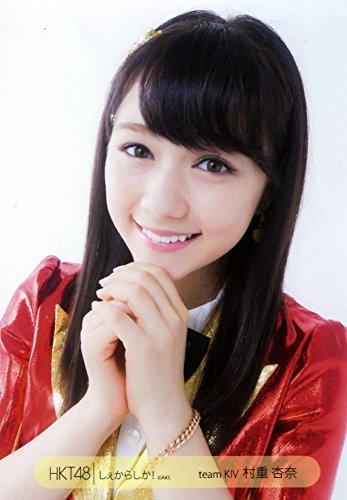 HKT48 公式生写真 しぇからしか! 会場限定 【村重杏奈】